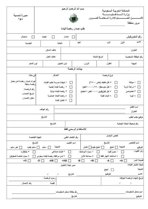 Download form to Apply for Driving License in Saudi Arabia