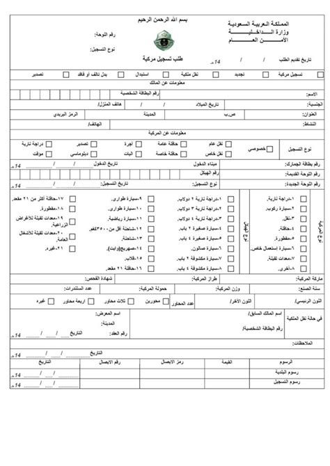 Download form to Transfer Vehicle Ownership in Saudi